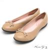 [MAMMA(マンマ)] の靴-妊婦、子育てママにやさしい靴!むくみ対応 脱ぎ履きしやすく滑りにくい バレエシューズ(ベージュ)